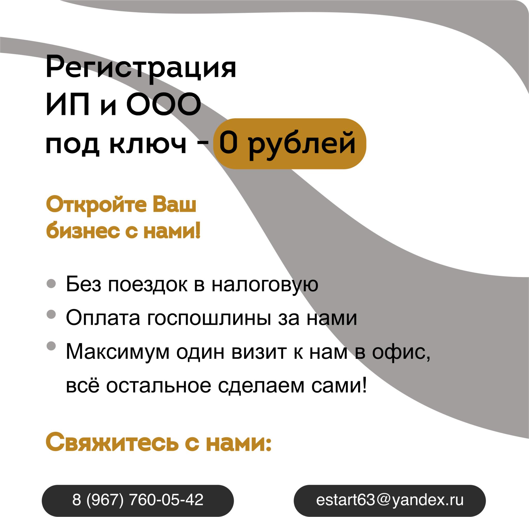 Открытие ООО/ИП